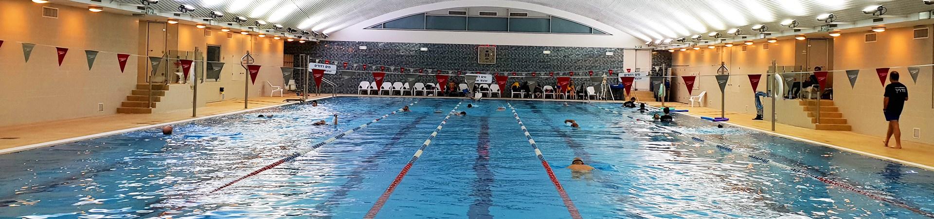 The Safra Sports Center